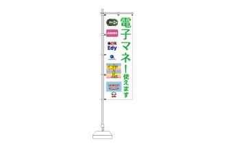 店舗サイン_のぼり1
