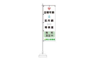 店舗サイン_のぼり3