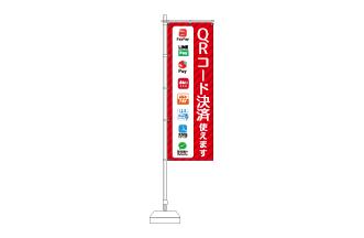 店舗サイン_のぼり4