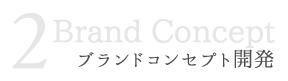 02ブランドコンセプト開発